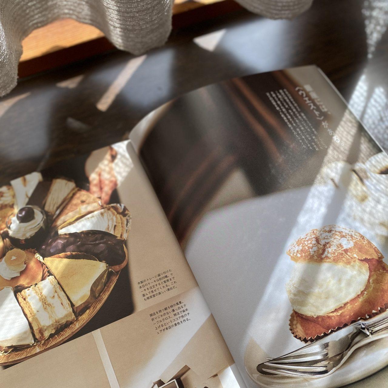 窓辺に開いた雑誌。憧れの喫茶店のページ