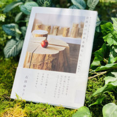 □書籍のご案内  村口実姉子(2019)『青森ヒバのある暮らし〜凛とした、清々しい香りに包まれて〜』PARCO出版