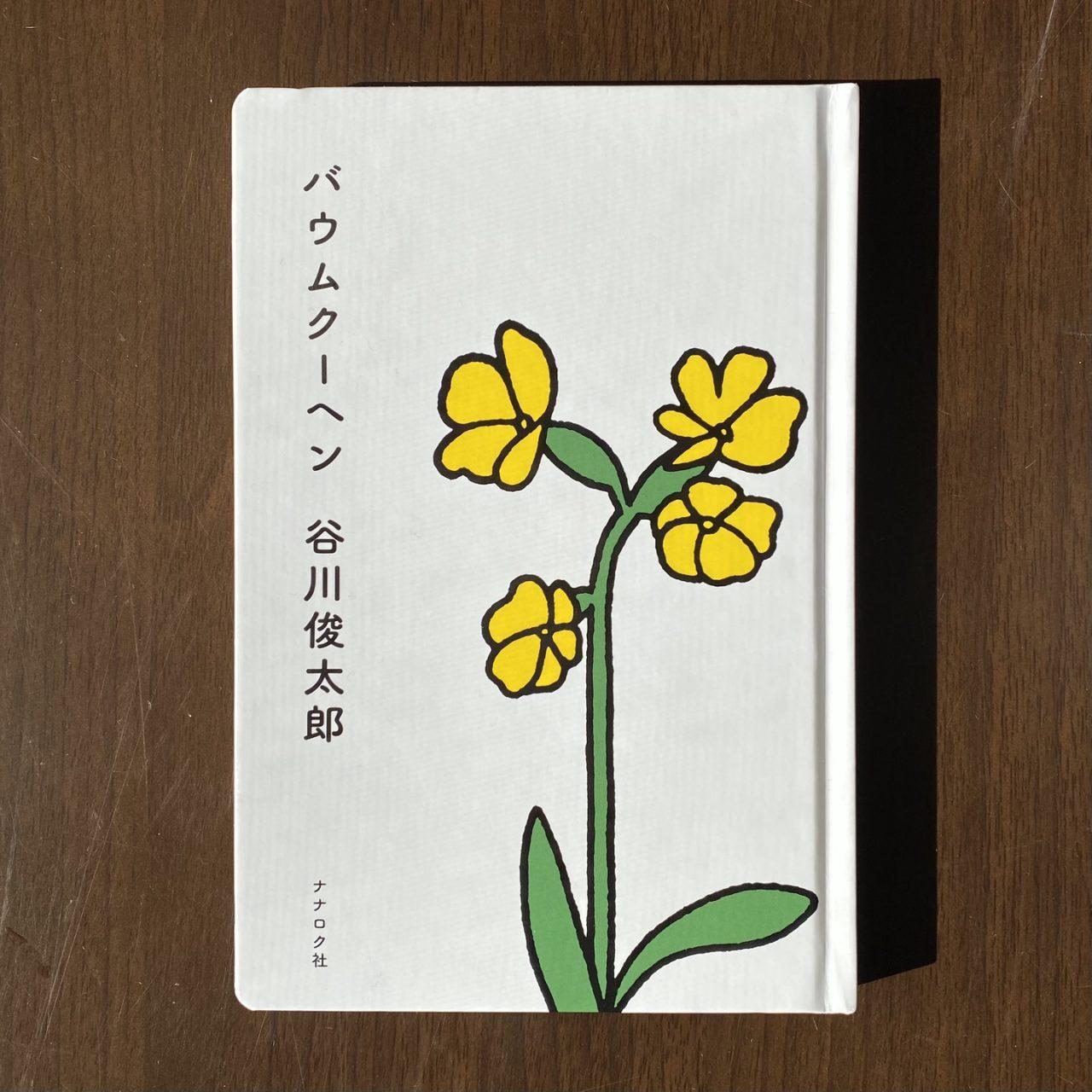 谷川俊太郎さんの詩集『バウムクーヘン』の画像