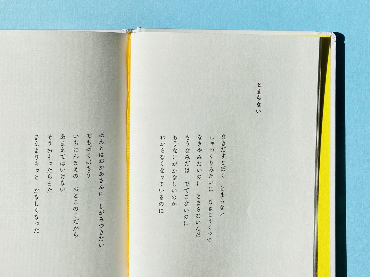 詩「とまらない」のページの画像