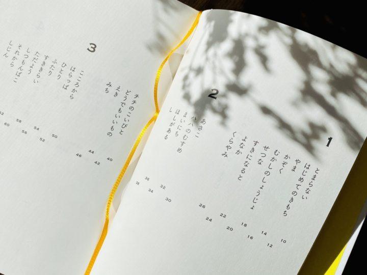 【はじめての読書会①】詩集『バウムクーヘン』を読んでみたらの画像
