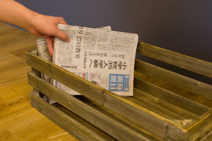 【暮らし快適】リビングの新聞収納で気を付けたい3ポイントとアイディア集の画像