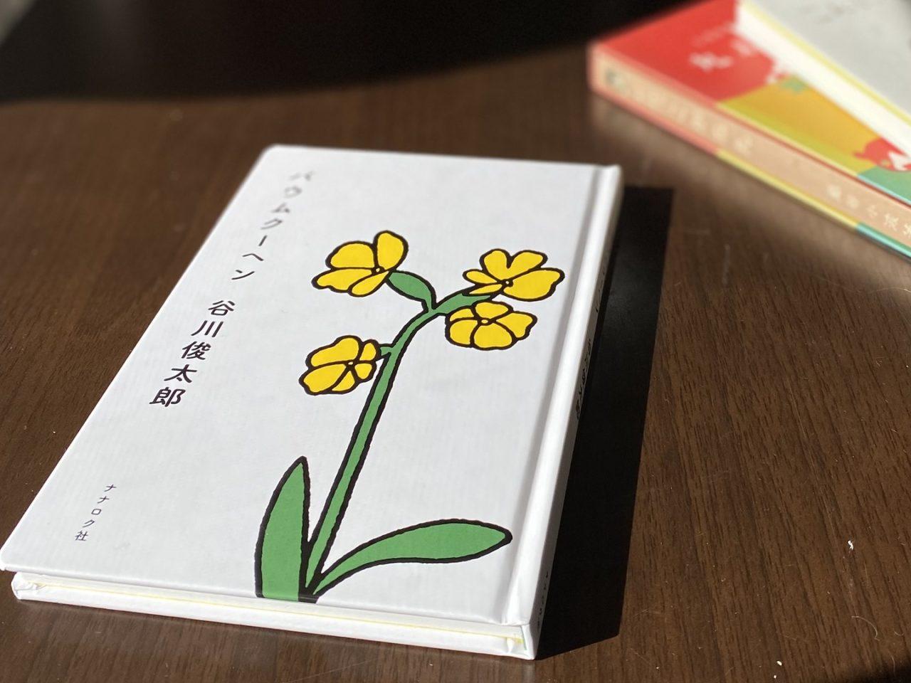 『バウムクーヘン』の表紙。プリムローズという花のイラスト