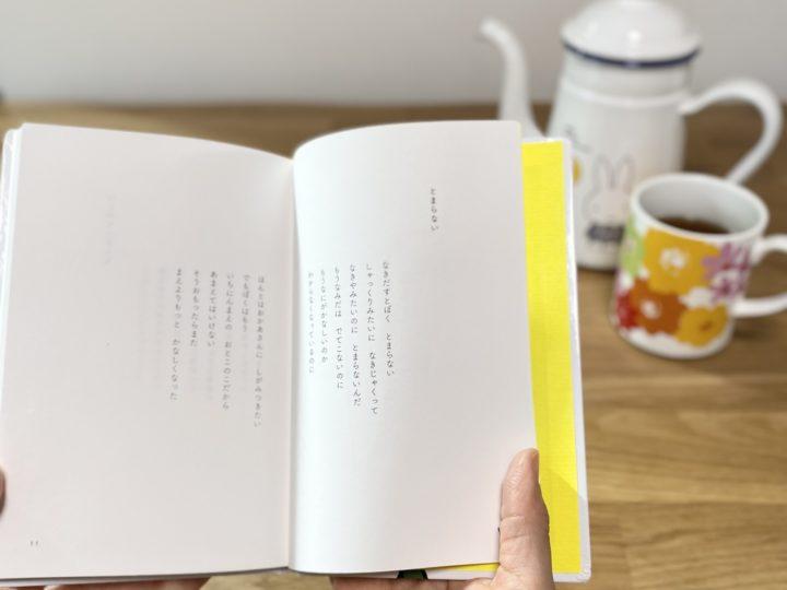 【はじめての読書会②】詩を通して自分の暮らしが見えてくるの画像