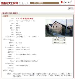 登録有形文化財(第37-0182/3/4)