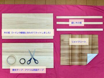 突っ張り棚用棚板の材料一覧の画像