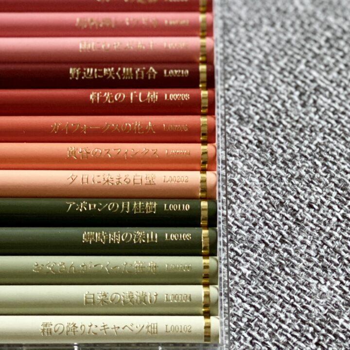 母からの誕生日プレゼントは色鉛筆。大人になって出合う色の感動の画像