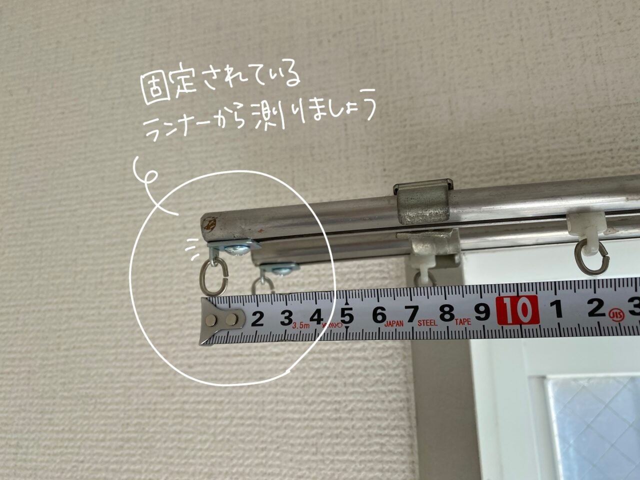 カーテンの幅の測り方
