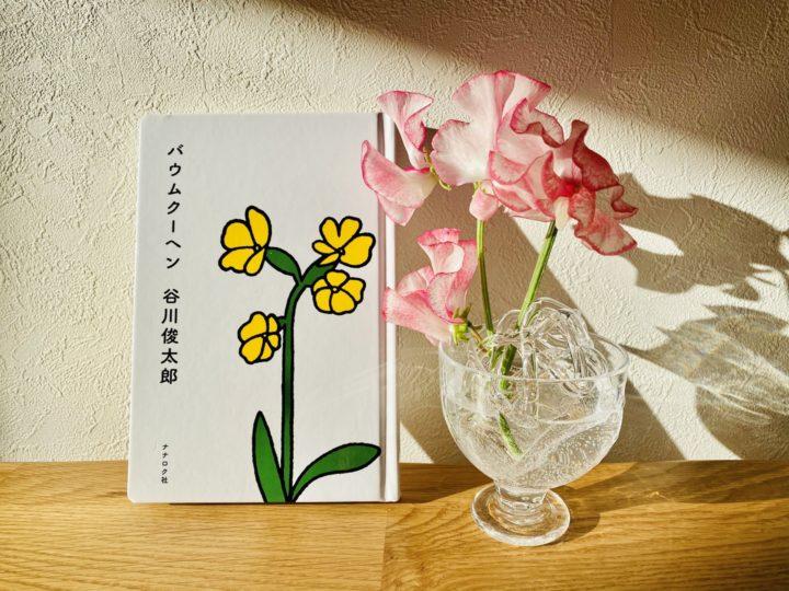 【はじめての読書会③】詩を楽しむヒントは「わからない」にあるの画像