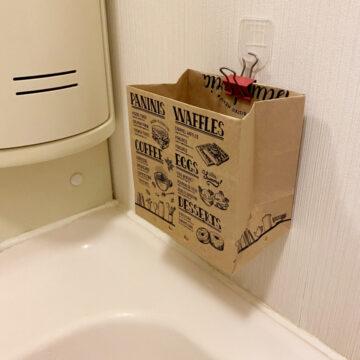 洗面所のゴミ箱を浮かせる収納に