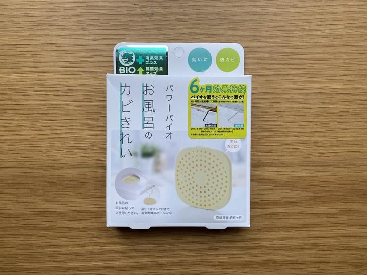 お風呂、浴室のカビ・湿気対策商品